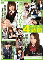 制服女子校生 Collection 4時間