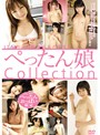 ぺったん娘 Collection