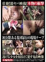 逃げる少女を捕まえて犯す鬼畜映像 ダウンロード