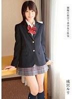制服の似合う美少女と性交 成宮ルリ ダウンロード