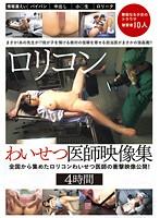ロリコンわいせつ医師映像集 ダウンロード