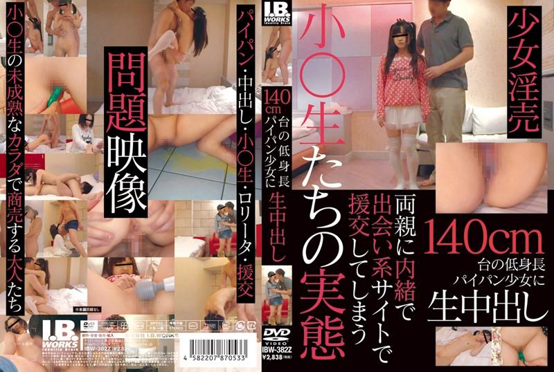 (504ibw00382z)[IBW-382] 140cm台の低身長パイパン少女に生中出し ダウンロード