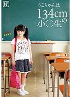りこちゃんは134cmの小○生 ダウンロード