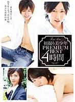 初撮り美少年 PREMIUM BEST 4時間 ダウンロード