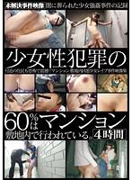 少女性犯罪の60%はマンション敷地内で行われている。4時間 ダウンロード