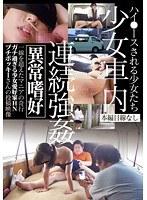 少女車内連続強姦 ダウンロード