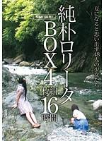 純朴ロ●ータBOX 16時間 ダウンロード