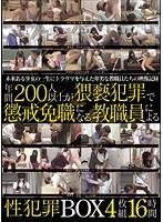 年間200人以上が猥褻犯罪で懲戒免職になる教職員による性犯罪BOX 16時間