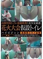 美少女厳選 花火大会仮設トイレハイビジョン高画質3カメ盗撮 ダウンロード