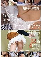 無防備美少女のパンチラ・胸チラ映像集 4時間 ダウンロード