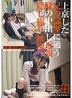 上京した兄の部屋に通う妹の中出し近親隠し撮り映像 ダウンロード