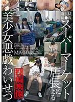 埼玉県川●市スーパーマーケット店長による美少女悪戯わいせつ投稿映像 ダウンロード