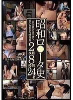 昭和ロ○ータ史2枚組8時間