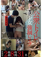 公衆トイレ美少女強●レ●プ映像集2枚組8時間 504ibw00764zのパッケージ画像