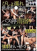 びしょ濡れ低身長●学生バス停雨宿り強●わいせつ ダウンロード