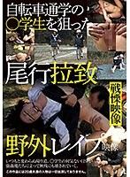 自転車通学の○学生を狙った尾行拉致野外レ●プ映像 ダウンロード