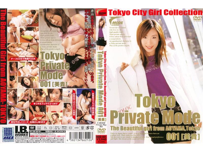 (504mod001)[MOD-001] Tokyo Private Mode 001 [美貴] ダウンロード