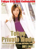 Tokyo Private Mode 001 [美貴] ダウンロード