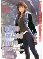 Tokyo Private Mode 002 [優]