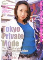 Tokyo Private Mode 004 [莉央] ダウンロード