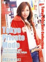 Tokyo Private Mode 007 [ゆずは] ダウンロード