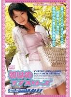 初はめ ラブベリーズ LOVE BERRYS FILE 01 MIO ダウンロード