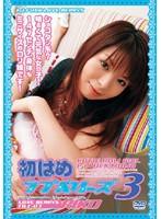 初はめ ラブベリーズ LOVE BERRYS FILE 03 RIKO ダウンロード
