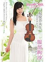 5050frnc00011[FRNC-011]フレンチ・キス 服部絢沙