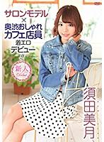5050mbrba00016[MBRBA-016]サロンモデル+奥渋おしゃれカフェ店員着エロデビュー!! 須田美月