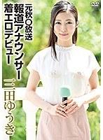 元秋○放送報道アナウンサー着エロデビュー 三田ゆうき ダウンロード