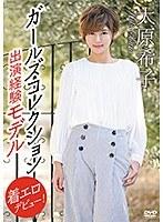 ガールズコレクション出演経験モデル着エロデビュー! 大原希子