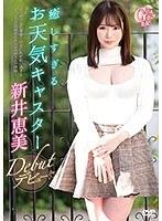 新井恵美 癒しすぎるお天気キャスターデビュー