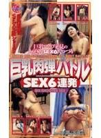 巨乳肉弾バトル SEX6連発 ダウンロード