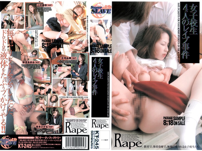 女子校生4人のレイプ事件 パッケージ