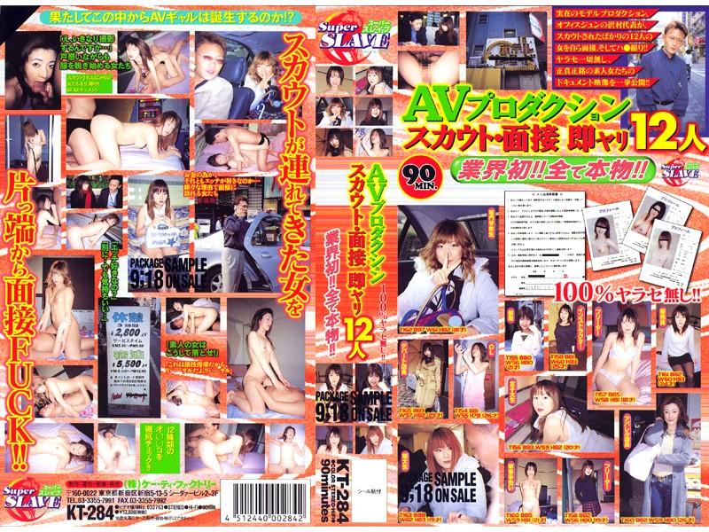 AVプロダクション スカウト・面接 即ヤリ12人