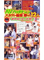 AVプロダクション スカウト・面接 即ヤリ12人 ダウンロード