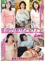 ぽっちゃりオバサンをレ●プしろ!! 居村真奈(45歳)、石橋ゆう子(52歳)、黒崎いずみ(49歳) 4時間