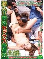 潜入!! 野外セックス鑑賞会 ダウンロード