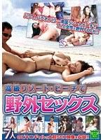高級リゾート・ビーチで野外セックス