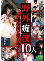 野外痴● 公衆便所に連れ込まれた女10人