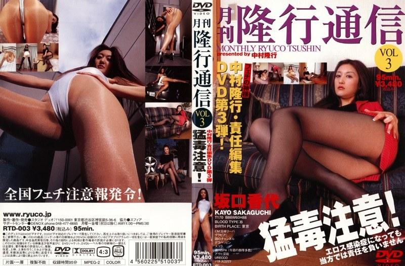 RTD-003 月刊 隆行通信 VOL.3 坂口香代