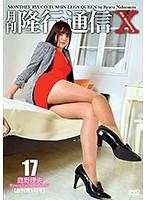 月刊 隆行通信 X No.17 庭野理央