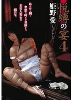 悦縛の宴 4 姫野愛 ダウンロード