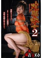 浣腸淑女2 吉永あき