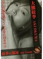 my room 大熊紋季 ダウンロード