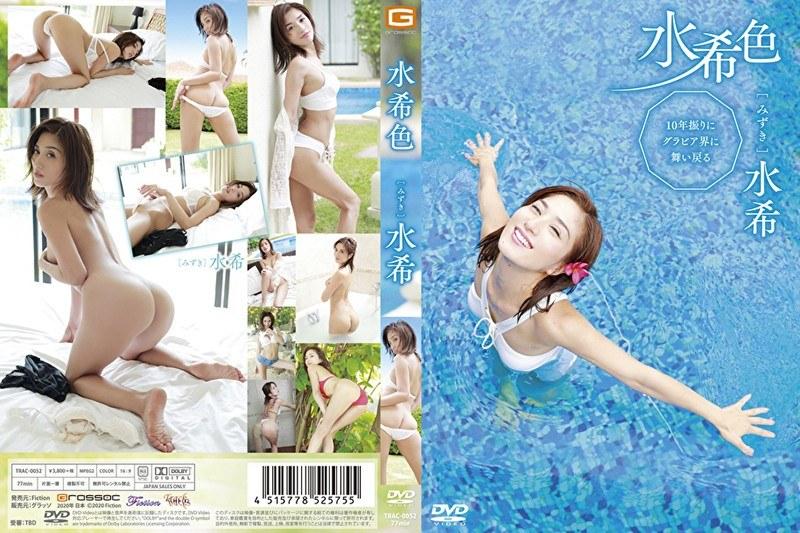 TRAC-0052 Mizuki Iro