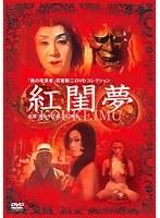 川口秀子 成人映画、ドラマ、成人映画 紅閨夢