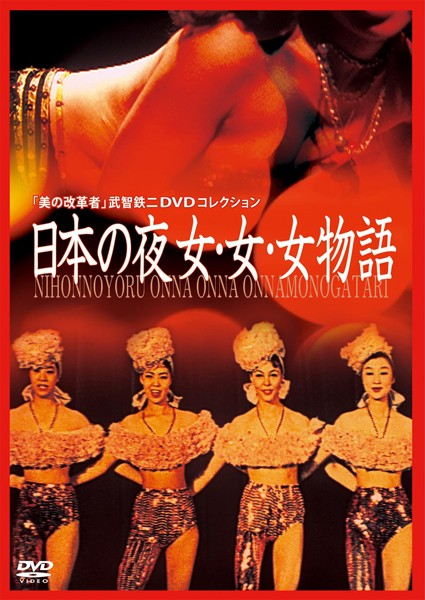 [iteminfo_actress_name] ピンク映画 ch、サンプル動画、成人映画、ドキュメンタリー 日本の夜 女・女・女物語