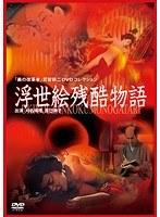 刈名珠里、辰巳典子 成人映画、時代劇、ドラマ、成人映画 浮世絵残酷物語