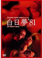 愛染恭子(青山涼子)、川口小枝 成人映画、ドラマ、成人映画 白日夢(1981)